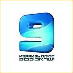 ערוץ 9 - ישראל פלוס