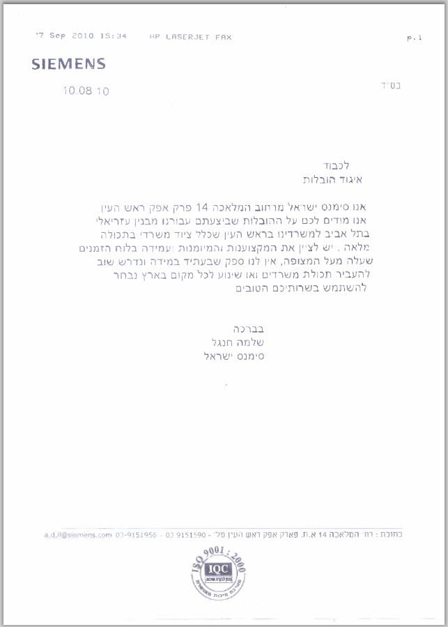 מכתב המלצה - סימנס